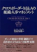 表紙: クロスボーダーM&Aの組織・人事マネジメント | 竹田年朗