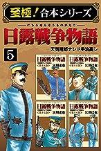 【至極!合本シリーズ】日露戦争物語 5
