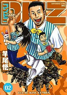 コンビニDMZ(2) (ヤングキングコミックス)