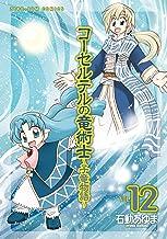 表紙: コーセルテルの竜術士~子竜物語~: 12 (ZERO-SUMコミックス)   石動 あゆま