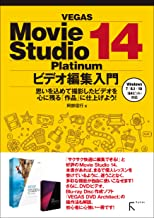 表紙: VEGAS Movie Studio Platinum 14 ビデオ編集入門 | 阿部 信行