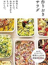 表紙: 作りおきサラダ   主婦の友社