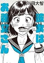 表紙: 彼女はお義父さん 2 (HARTA COMIX) | 川田大智