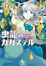 表紙: 虫籠のカガステル(5)【特典ペーパー付き】 (RYU COMICS) | 橋本花鳥