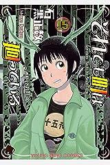それでも町は廻っている(15) (ヤングキングコミックス) Kindle版