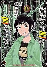 表紙: それでも町は廻っている(15) (ヤングキングコミックス) | 石黒正数