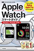 表紙: ゼロからはじめる Apple Watch スマートガイド[Series1/Series2対応版] | リンクアップ