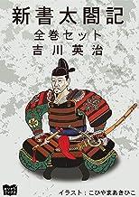 表紙: 新書太閤記 全巻セット   こひやまあきひこ