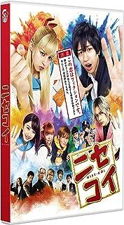 ニセコイ 通常版 [DVD]