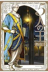 5人の王 外伝I【イラスト入り】 5人の王シリーズ (ダリア文庫e) Kindle版