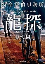 表紙: 龍探 特命探偵事務所ドラゴン・リサーチ (角川文庫)   長沢 樹
