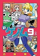新ゲノム09 (メガストアコミックス)