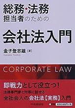 総務・法務担当者のための会社法入門