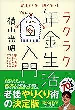 表紙: 実はそんなに怖くない! ラクラク年金生活入門 | 横山光昭