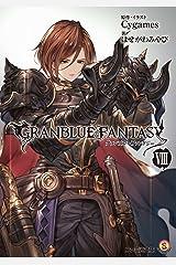 グランブルーファンタジー8 (ファミ通文庫) Kindle版