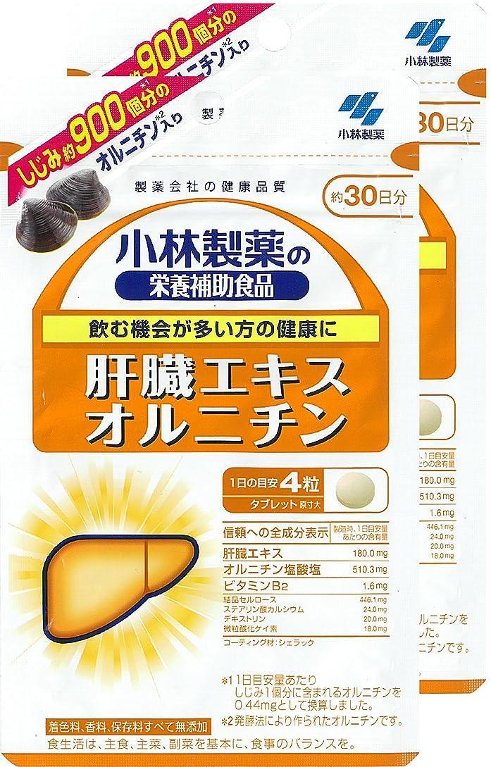 広告するネクタイ報復する【まとめ買い】小林製薬の栄養補助食品 肝臓エキスオルニチン 120粒 約30日分×2コ