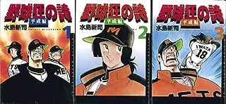 野球狂の詩 平成編 コミック 全3巻完結セット (ミスターマガジンKC)
