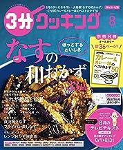 表紙: 【日本テレビ】3分クッキング 2020年8月号 [雑誌] | 3分クッキング編集部