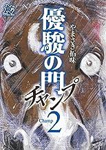 優駿の門チャンプ 2 (プレイコミックシリーズ)