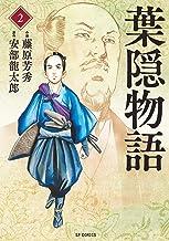 表紙: 葉隠物語 (2) | 藤原芳秀