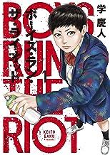 表紙: ボーイズ・ラン・ザ・ライオット(1) (ヤングマガジンコミックス)   学慶人