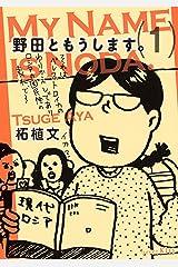 野田ともうします。(1) (Kissコミックス) Kindle版