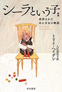 シーラという子 虐待されたある少女の物語〔新版〕 (ハヤカワ文庫NF)