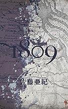 表紙: 1809   佐藤亜紀