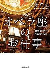 表紙: オペラ座のお仕事 世界最高の舞台をつくる (ハヤカワ文庫NF) | 三澤 洋史