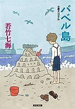 表紙: バベル島 (光文社文庫) | 若竹 七海