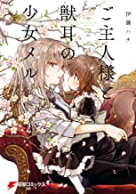 表紙: ご主人様と獣耳の少女メル 2 (電撃コミックスNEXT) | 伊藤ハチ