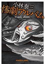 表紙: 惨劇アルバム (光文社文庫) | 小林 泰三