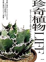 表紙: 珍奇植物LIFE ビザールプランツと暮らすアイデア   日本文芸社