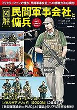 表紙: [図解]民間軍事会社と傭兵 (コスミックムック) | [図解]民間軍事会社と傭兵』編集部