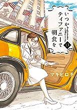 表紙: いつかティファニーで朝食を 13巻: バンチコミックス | マキヒロチ