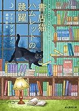 表紙: 書店猫ハムレットの跳躍 (創元推理文庫) | アリ・ブランドン