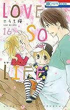 表紙: LOVE SO LIFE 16 (花とゆめコミックス)   こうち楓