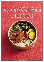 表紙: ヘルシーだから続けたくなる カラダ想いな朝ラク弁当 (講談社 Mook) | SHIORI
