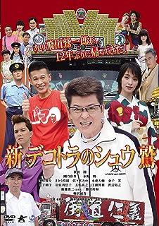 新 デコトラのシュウ 鷲 [DVD]