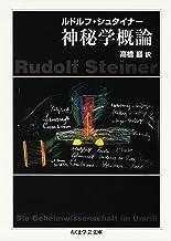 表紙: 神秘学概論 (ちくま学芸文庫) | 高橋巖