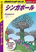 表紙: 地球の歩き方 D20 シンガポール 2020-2021 | 地球の歩き方編集室