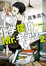 表紙: 化学探偵Mr.キュリー2 (中公文庫) | 喜多喜久