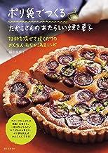 表紙: ポリ袋でつくる たかこさんのあたらしい焼き菓子:材料を混ぜて焼くだけのかんたん・おなか満足レシピ | 稲田 多佳子