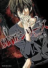 表紙: 師匠シリーズ(2) ~黒い手~ (ヤングキングコミックス) | ウニ