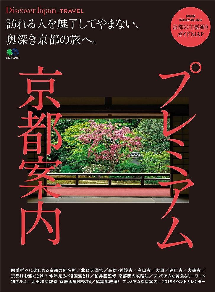 お肉敬礼巡礼者Discover Japan TRAVEL 2018年2月号「プレミアム京都案内」 [雑誌] 別冊 Discover Japan