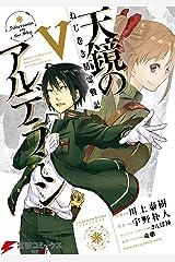 ねじ巻き精霊戦記 天鏡のアルデラミンV (電撃コミックスNEXT) Kindle版