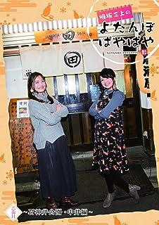 明坂三上のよたんぼぱやぱや 三盃目 ~石神井公園・中井編~ [DVD]