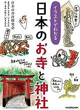表紙: イラストでわかる 日本のお寺と神社 (中経の文庫)   日本の寺社研究会