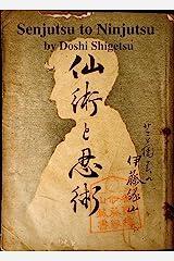 Senjutsu to Ninjutsu Kindle Edition
