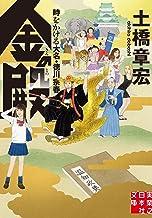 表紙: 金の殿 時をかける大名・徳川宗春 (実業之日本社文庫) | 土橋 章宏